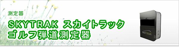 SKYTRAK スカイトラック ゴルフ弾道測定器買取