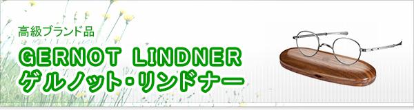 GERNOT LINDNER ゲルノット・リンドナー買取