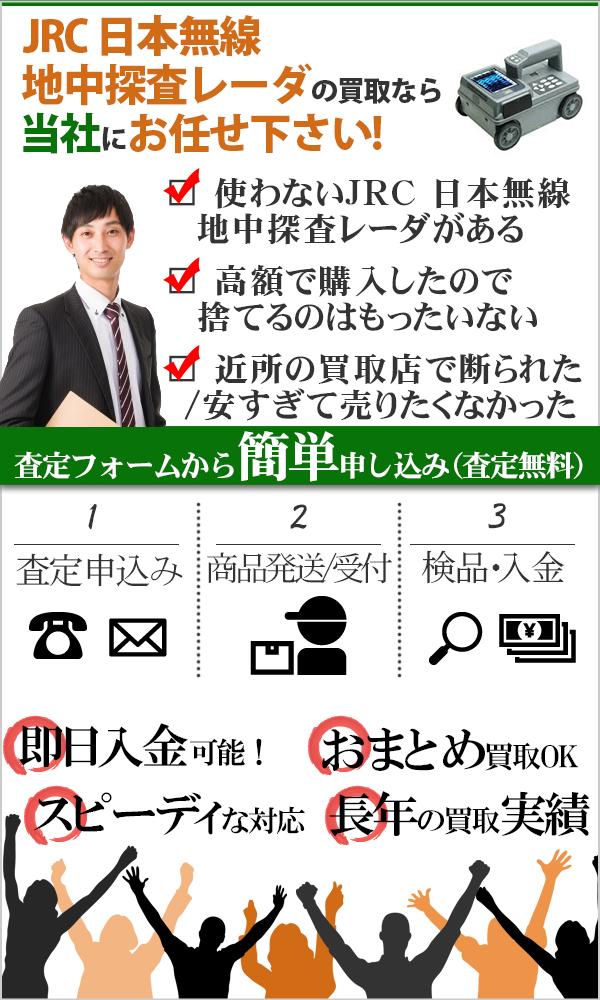JRC 日本無線 地中探査レーダ 高価買取