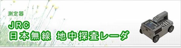 JRC 日本無線 地中探査レーダ買取