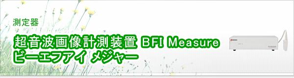 超音波画像計測装置  BFI Measure ビーエフアイ メジャー買取