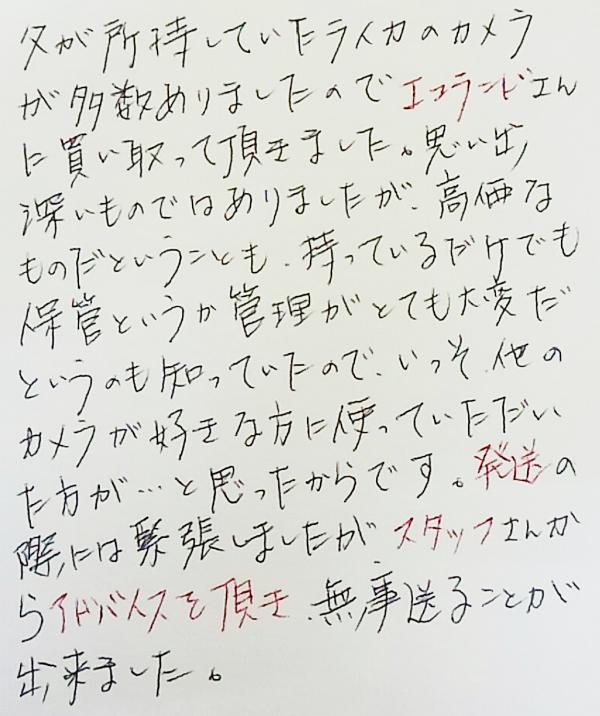 ライカカメラ 買取体験談