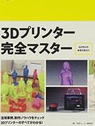 3Dプリンター 本1