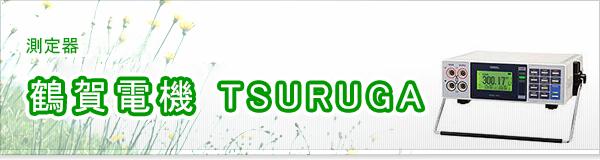 鶴賀電機 TSURUGA買取