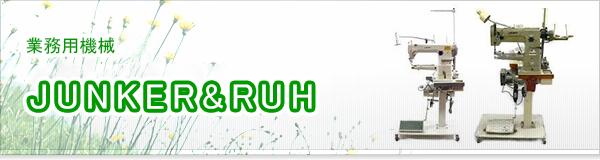 JUNKER&RUH買取