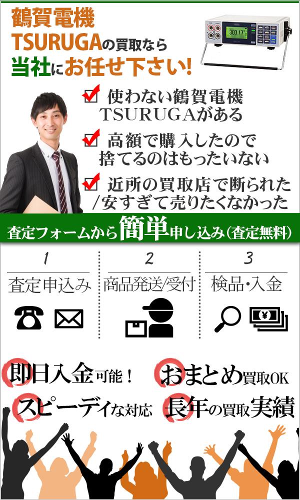 鶴賀電機 TSURUGA 高価買取