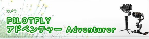 PILOTFLY アドベンチャー Adventurer買取