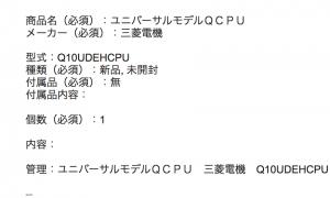 シーケンサー(PLC) 査定依頼実績2