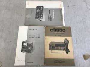 古い無線機の説明書