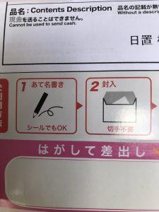 日置電機 レターパック