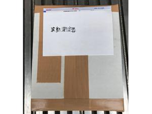 波動測定器の梱包