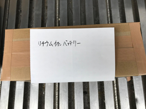 リチウムイオン電池の梱包