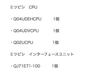 シーケンサー(PLC) 査定依頼実績1