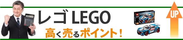 レゴ LEGO 高価買取のポイント