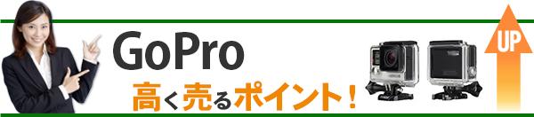 GoPro 高価買取のポイント