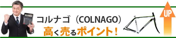 コルナゴ(COLNAGO) 高価買取のポイント