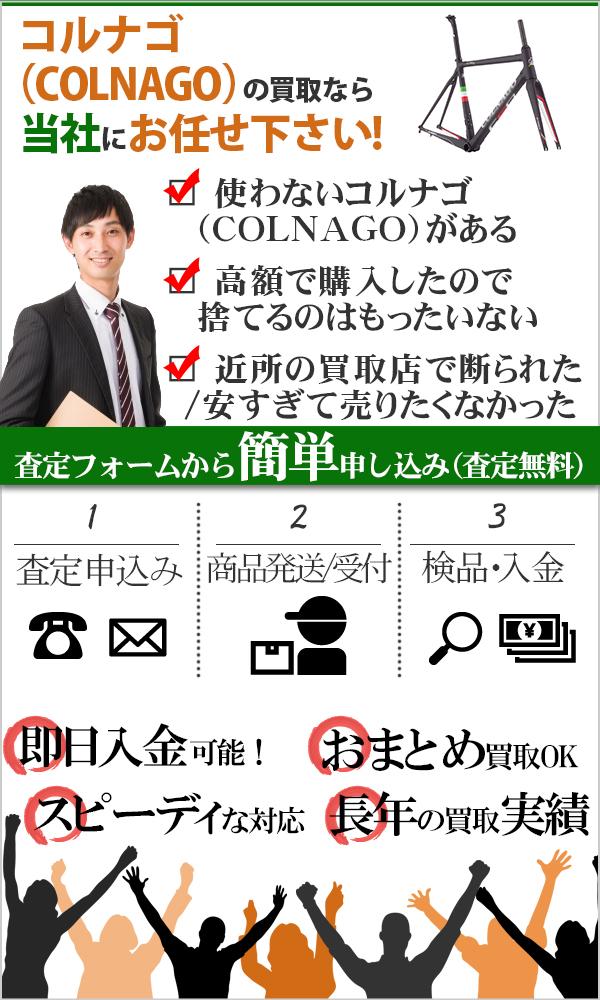コルナゴ(COLNAGO) 高価買取