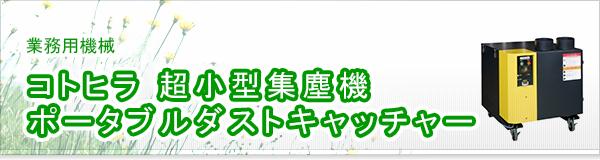 コトヒラ 超小型集塵機 ポータブルダストキャッチャー買取