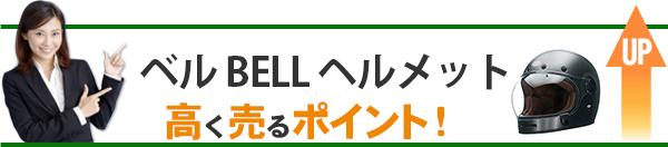 ル BELL ヘルメット 高価買取のポイント