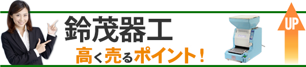 SUZUMO 鈴茂器工 高価買取のポイント