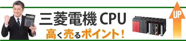 三菱電機 CPU 高価買取のポイント