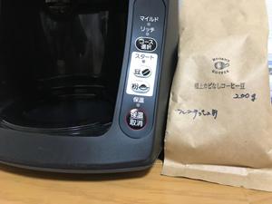 全自動コーヒーメーカー コーヒー豆