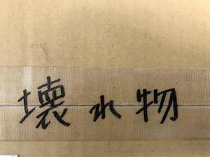元箱 梱包テープ 手書き記載