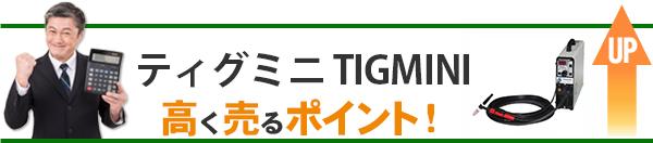 ティグミニ TIGMINI 高価買取のポイント