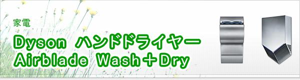 Dyson ハンドドライヤー Airblade Wash+Dry買取
