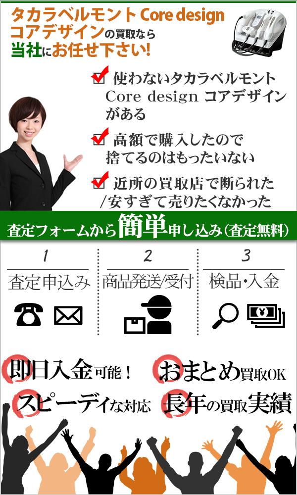 タカラベルモント Core design コアデザイン 高価買取