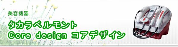 タカラベルモント Core design コアデザイン買取