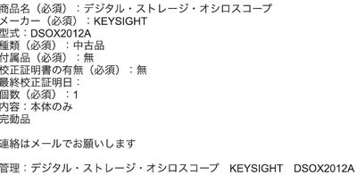 Keysight キーサイトの査定依頼の実績