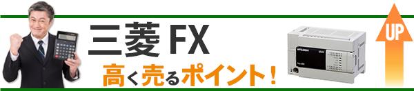 三菱 FX 高価買取のポイント