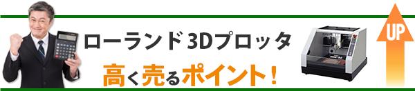 ローランド 3Dプロッタ 高価買取のポイント