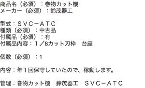 SUZUMO 鈴茂器工製品の査定依頼の実績