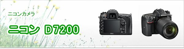 ニコン D7200買取