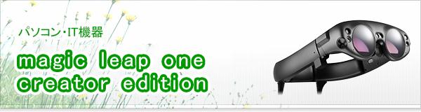 magic leap one creator edition買取