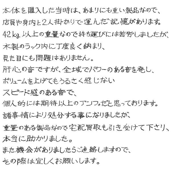 マッキントッシュアンプ 買取体験談
