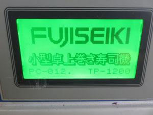小型卓上巻き寿司機 表示画面