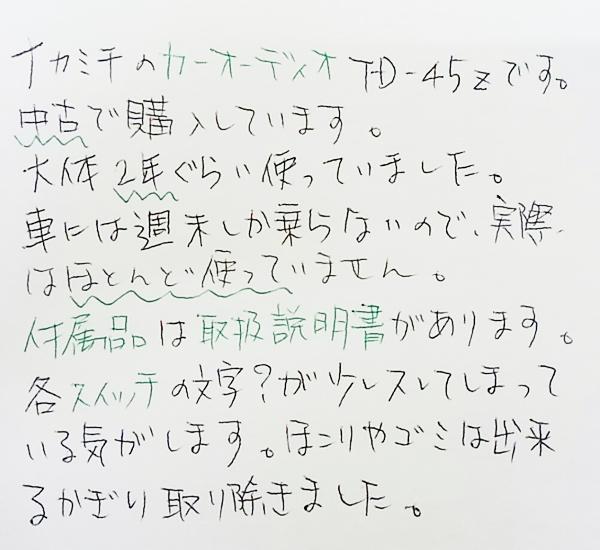 ナカミチ Nakamichi買取 不具合メモ