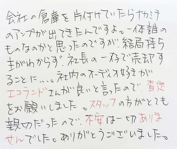 ナカミチ Nakamichi 買取体験談