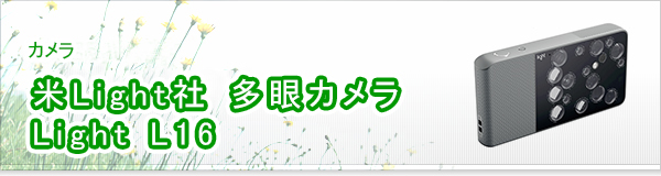 米Light社 多眼カメラ Light L16買取