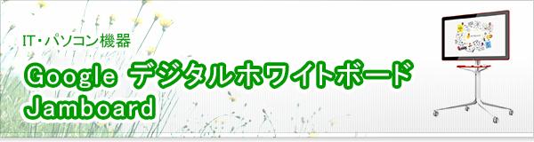 Google デジタルホワイトボード Jamboard買取