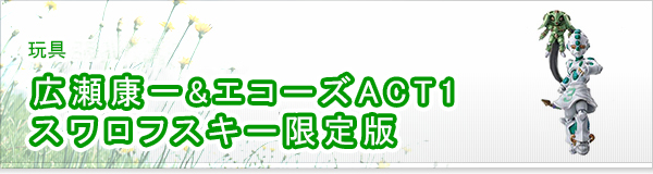 広瀬康一&エコーズACT1 スワロフスキー限定版買取