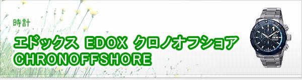 エドックス EDOX クロノオフショア CHRONOFFSHORE買取