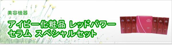 アイビー化粧品 レッドパワー セラム スペシャルセット買取