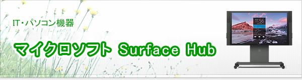 マイクロソフト Surface Hub買取
