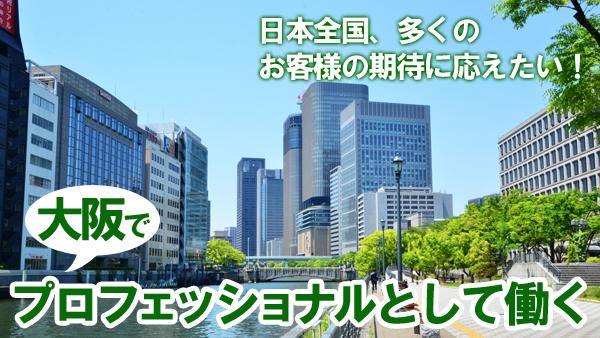 正社員募集 大阪 買取 社員 求人