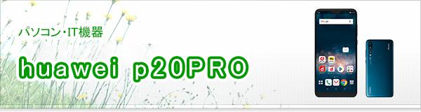 huawei p20PRO買取