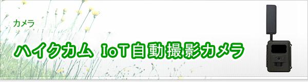 ハイクカム IoT自動撮影カメラ買取